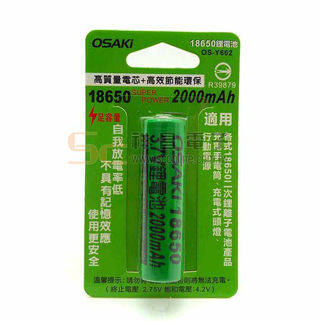 OSAKi OS-Y602 18650鋰電池 2000mAh 18650電池 適用充電式手電筒/頭燈 (1入)