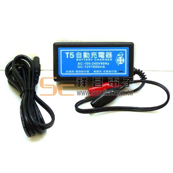 台灣製造 T5-12V80AH*4A鉛酸電池充電器