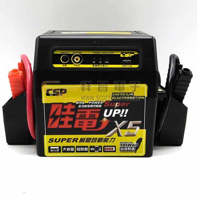 哇電 CSP X5 [WP128] 多功能電源供應器 救車電源