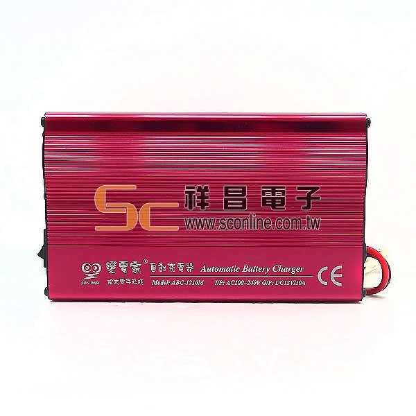 松大電子 變電家 ABC-1210M 自動充電器 12V 10A