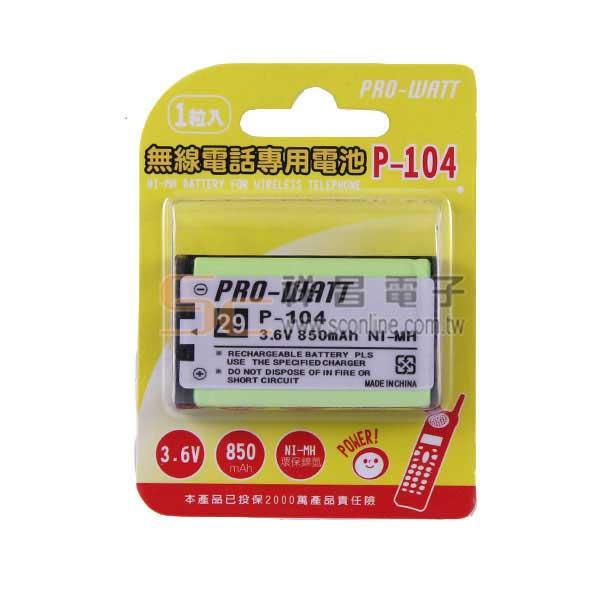 PRO-WATT P-104 3.6V 850mAh 無線電話專用電池