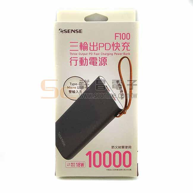 eSENSE F100 三輸出 PD 快充行動電源 額定容量 6200mAh 灰色