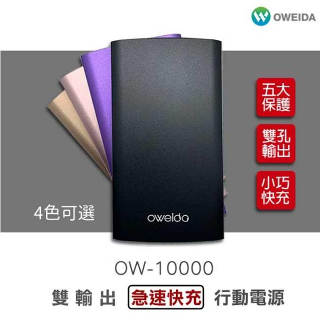 台製 OWEIDA OW-10000 雙輸出 急速快充2.1A 行動電源 額定容量 5500mAh 經典黑