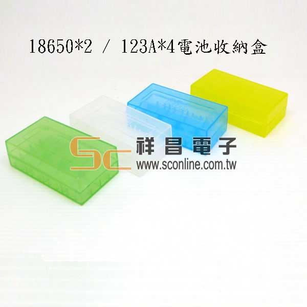 (藍)18650*2 / 123A*4電池收納盒