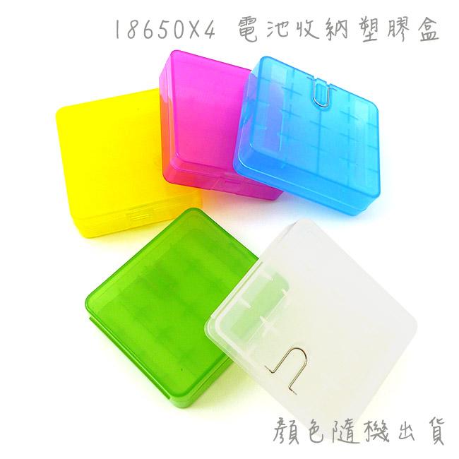 電池收納盒 0005-184 18650 x 4