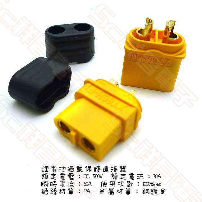 鋰電池過載保護連接器