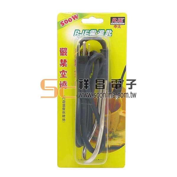 RJE 電湯匙 CO-25 500W