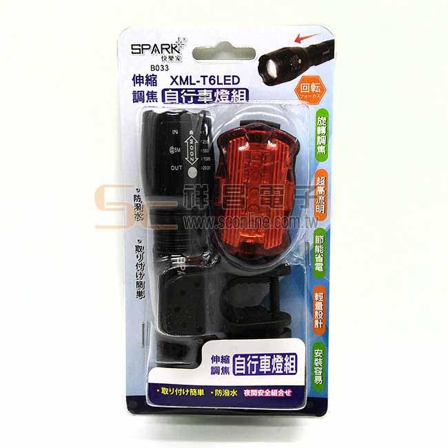 快樂家 B033 XML-T6 LED自行車燈組
