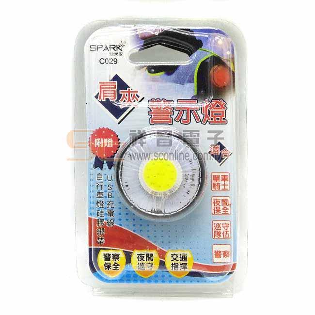 SPARK快樂家 充電式肩夾警示燈(紅白光) C029