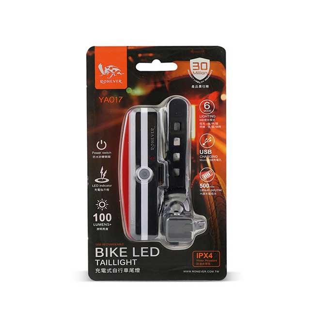 Ronever YA017 充電式自行車尾燈 自行車燈 腳踏車尾燈 腳踏車燈 黑色
