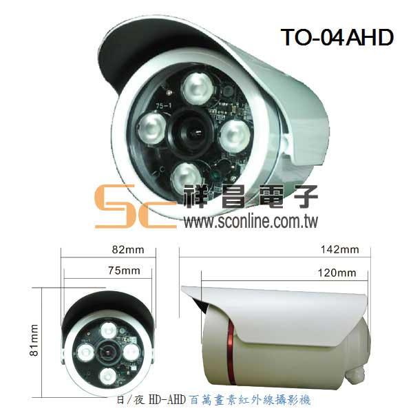 真正日/夜 HD-AHD百萬畫素紅外線攝影機 8mm TO-04AHDL
