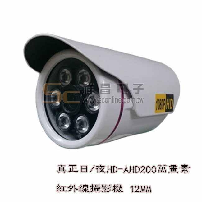 SONY CMOS AHD 1080P 200萬 畫素紅外線攝影機 12mm TO-08+AHD12
