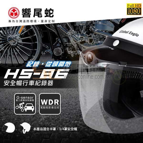 響尾蛇 HS-86 機車行車記錄器 安全帽行車紀錄器(附贈安全帽 + 16GB高速記憶卡)
