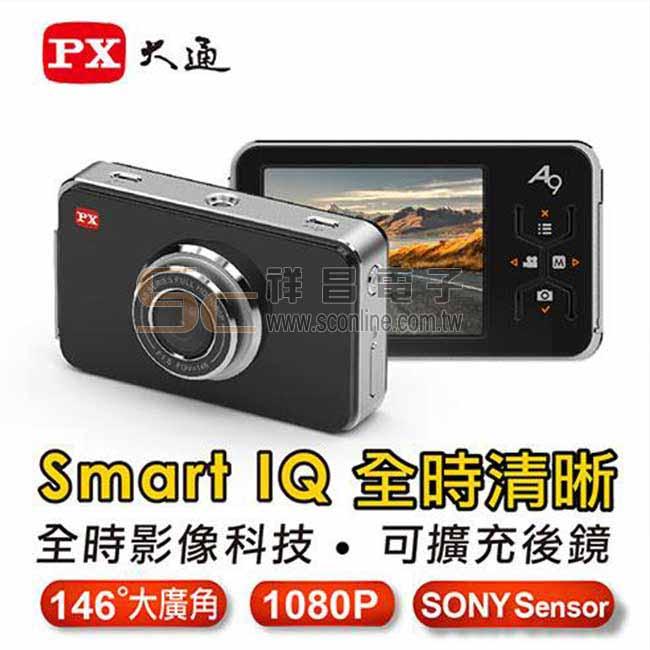 大通 PX A9F 行車記錄器 SMART IQ 專用前鏡 SONY晶片 (贈後照鏡)
