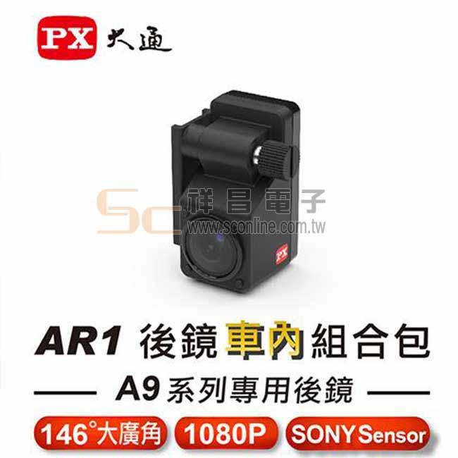 大通 PX AR1 後鏡行車記錄器車內組合包 A9系列 專用後鏡 (車內組合)