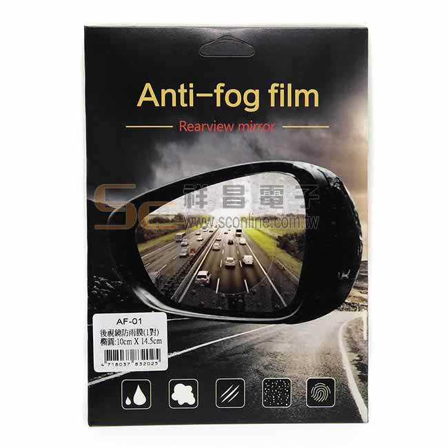 AF-01 汽車後視鏡防雨膜貼膜 (1對)