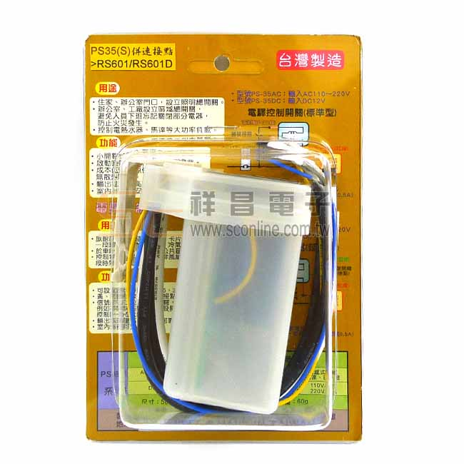 JETWELL PS-35(S) 電驛控制開關 35A (RS601專用) PS-35AC