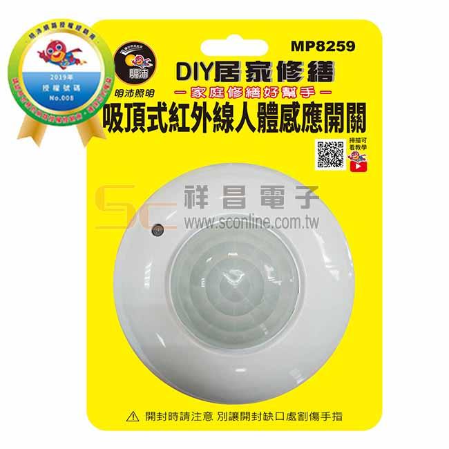 明沛 吸頂式紅外線人體感應開關 MP8259