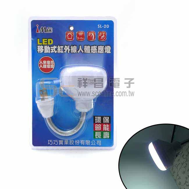 iMax LED移動式紅外線人體感應LED燈 人來燈亮 人離燈熄 SL-20
