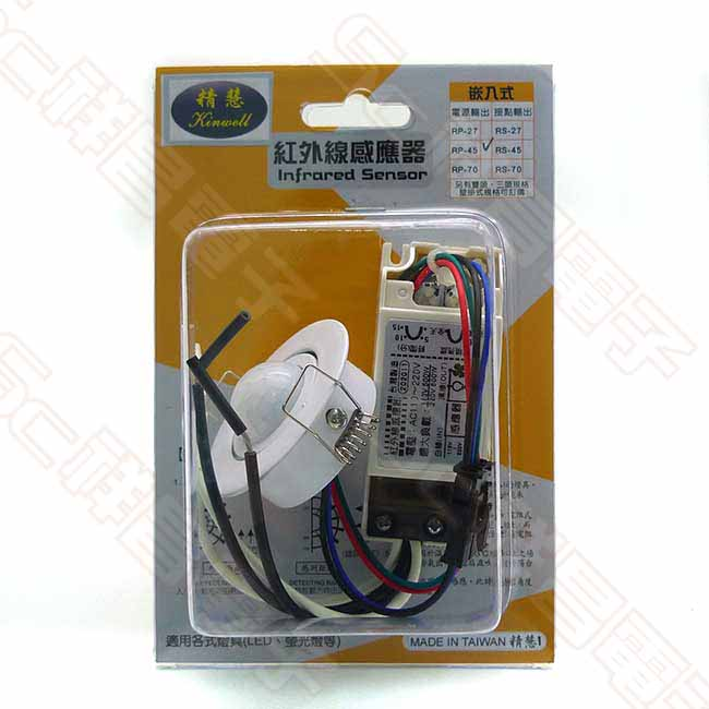 台製 Kinwell 精慧 RP-45 崁入式紅外線感應器 AC100~230V