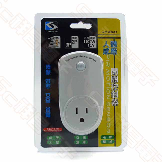 LONG PING LP-ES01 人體感應開關控制器 感應照明燈 光控感應 人體感應 紅外線感應