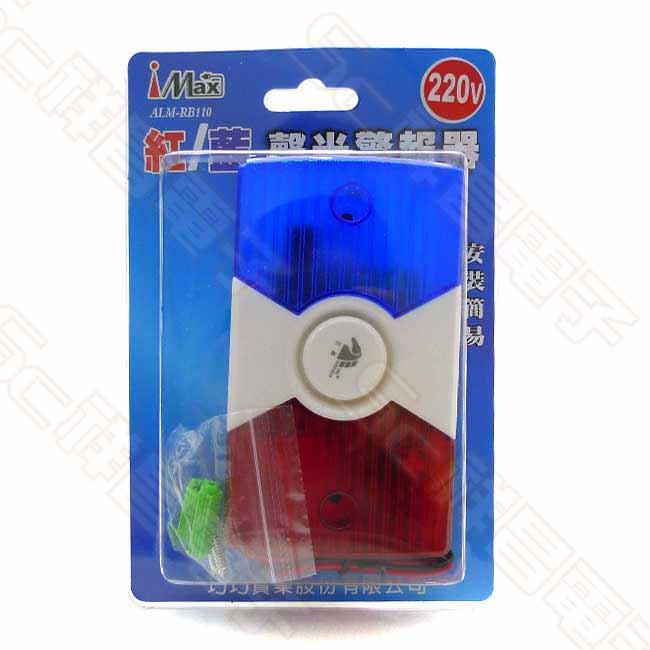 iMax ALM-RB220 紅/藍聲光警報器 AC220V 閃光警報器 蜂鳴器 警鈴 車道警示燈 警報器