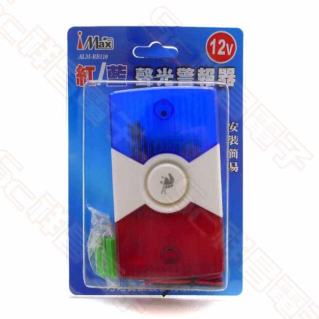 iMax ALM-RB12 紅/藍聲光警報器 DC12V 閃光警報器 蜂鳴器 警鈴 車道警示燈 警報器