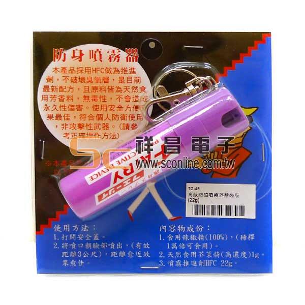 高級防狼噴霧器 精裝版 22g TG-48