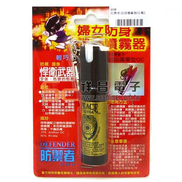 台灣製造 防禦者-防狼噴霧器
