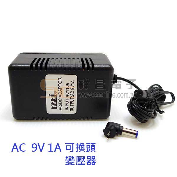 凱名 AC/DC Adapter AC 9V 1A 可換頭變壓器 下單前建議先詢問交期