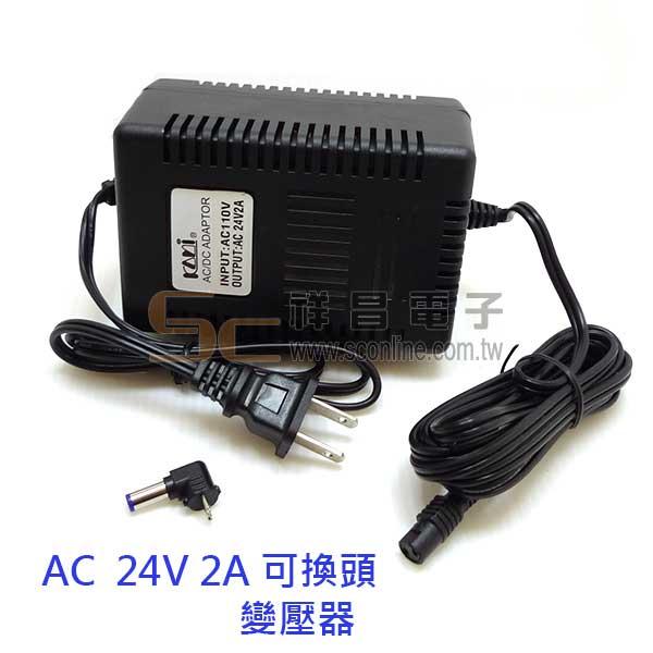 凱名 AC/DC Adapter AC 24V 2A 可換頭變壓器 (110V) 下單前建議先詢問交期