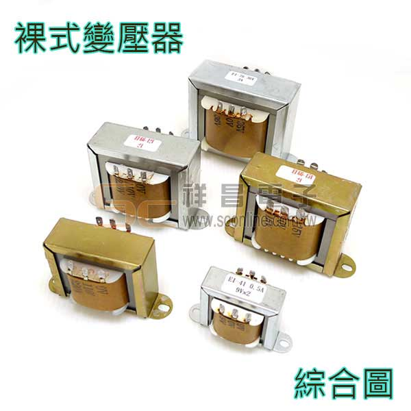 0.5A 9V 裸式變壓器 (E4114-4W 0.5A9V)