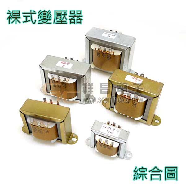 0.5A 15V 裸式變壓器 (E4114-4W 0.5A15V)