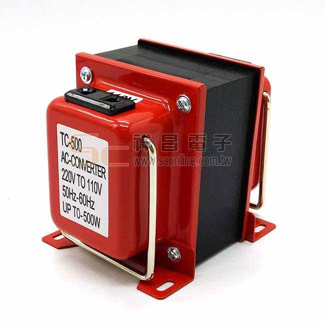 台灣製 TC-500 長效型變壓器 500W 110V轉220V 雙向 國際電壓轉換