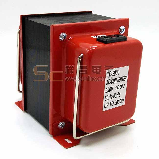 台灣製 TC-2000 長效型變壓器 2000W 100V轉220V 雙向 國際電壓轉換