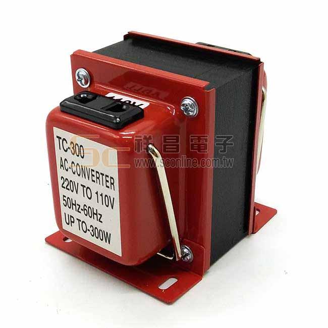 台灣製 TC-300 長效型變壓器 300W 110V轉220V 雙向 國際電壓轉換