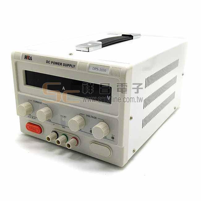 HILA海碁 單通道電源供應器 DPS-3030 30V 30A