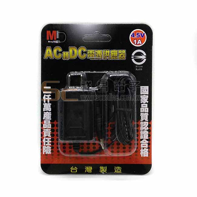 MD AC轉DC變壓器 4.5V 1A