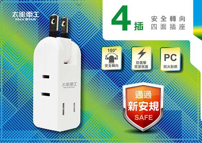 MAX STAR 太星電工 AE025 2P 安全轉向四面插座 四插座轉接器 壁插