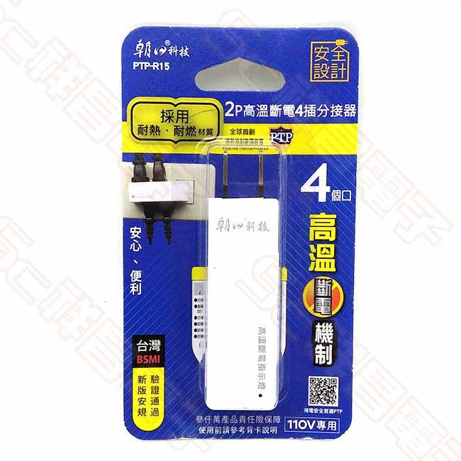 朝日電工 PTP-R15 2P高溫斷電4插分接器