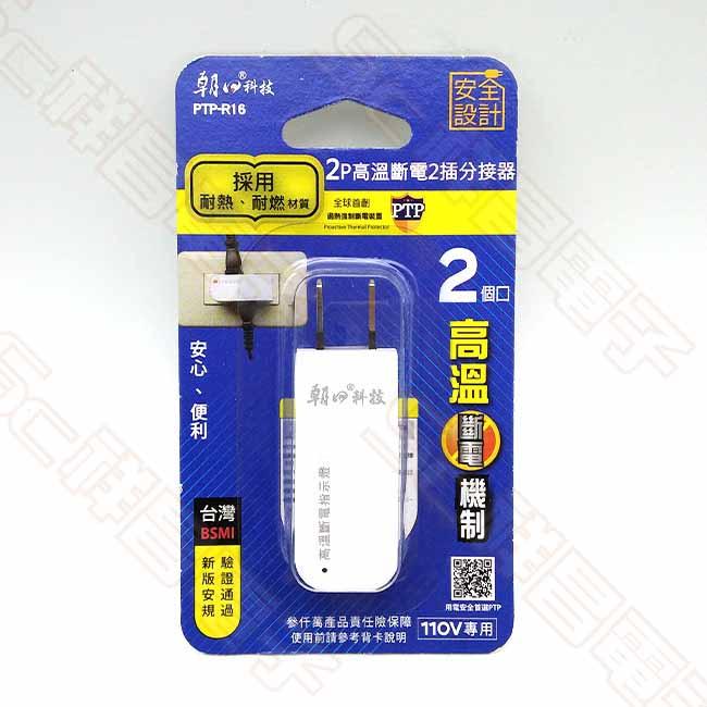朝日電工 PTP-R16 2插高溫斷電轉向分接器