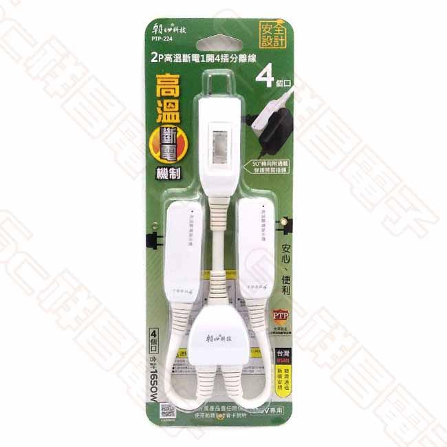 朝日科技 PTP-224 2P高溫斷電1開4插 分離線 4個口