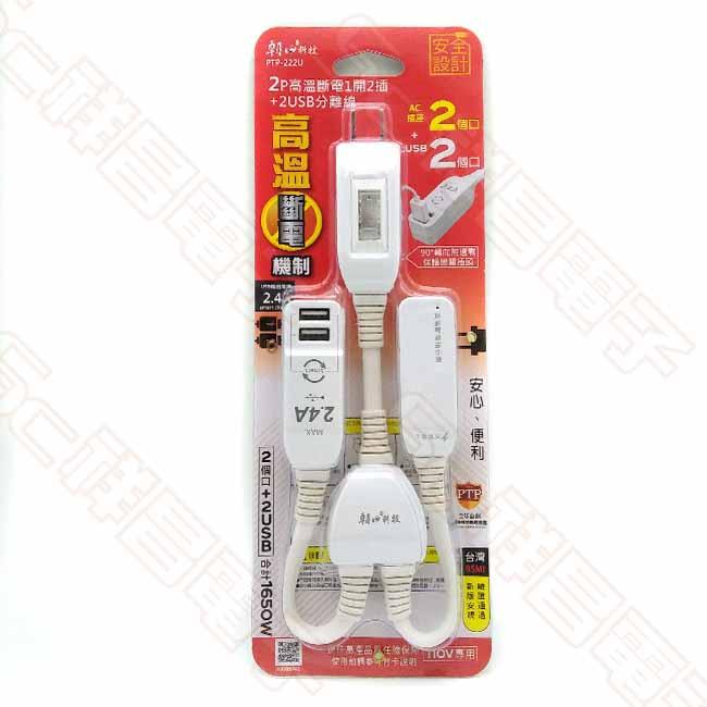 朝日科技 PTP-222U 1開2插+2 USB高溫斷電分離線2P