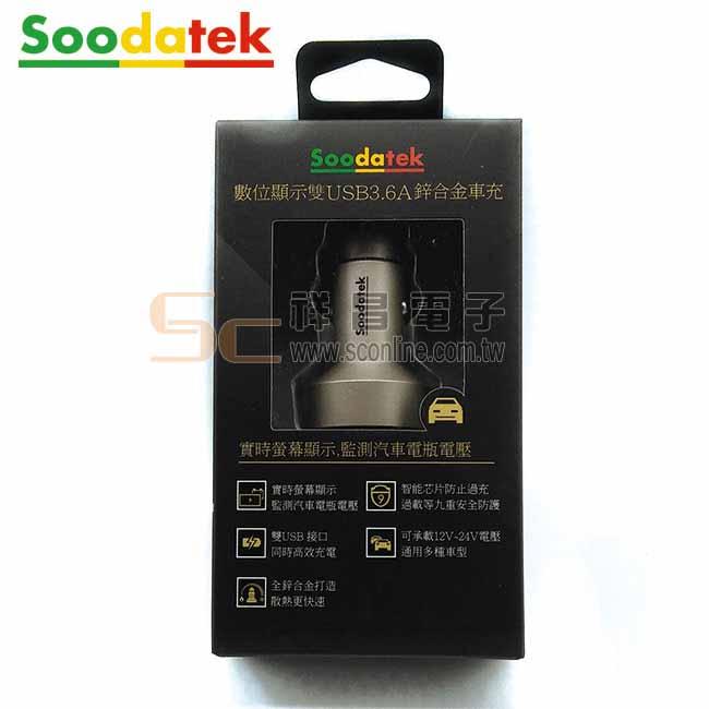 Soodatek SCU2-ZN536SI 數位顯示雙孔USB3.6A鋅合金車充 (銀色)