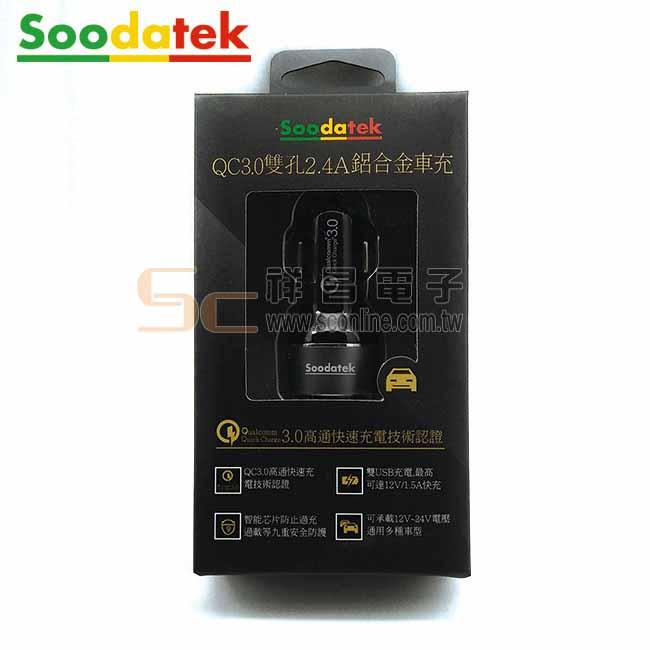 Soodatek SCQCU2-AL524BL QC3.0雙孔USB2.4A車充 (黑色)